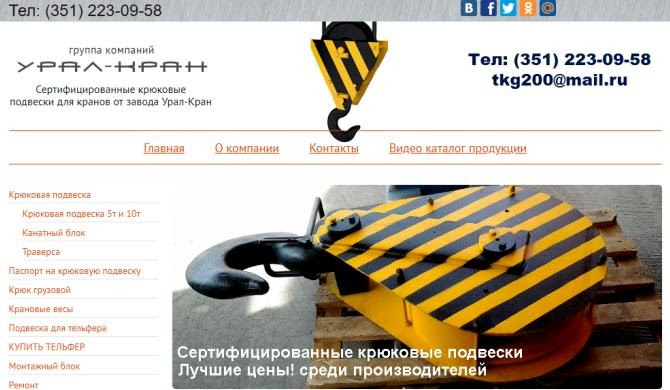 www.крюковаяподвеска.рф