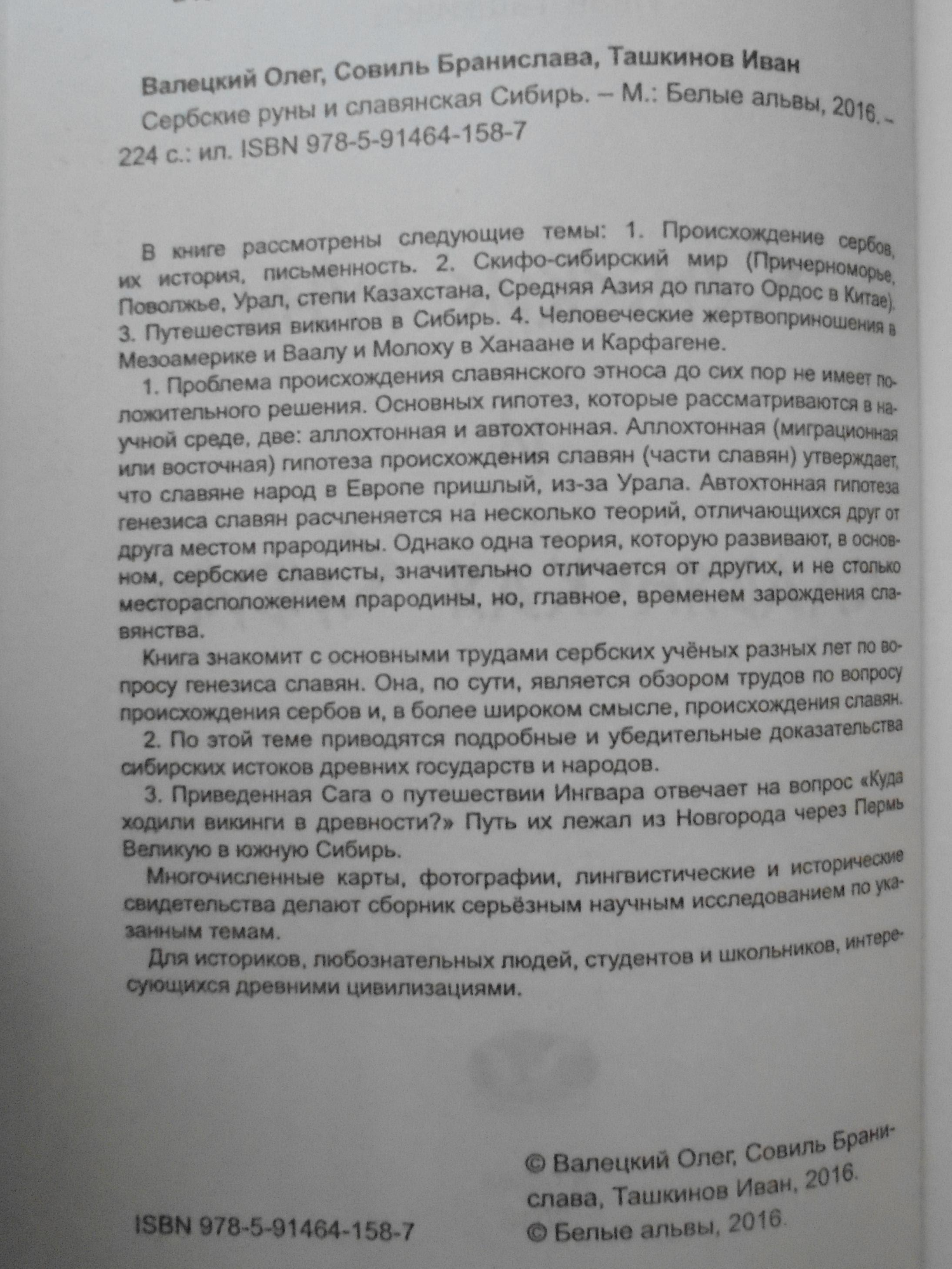 Serbskaja runa 4