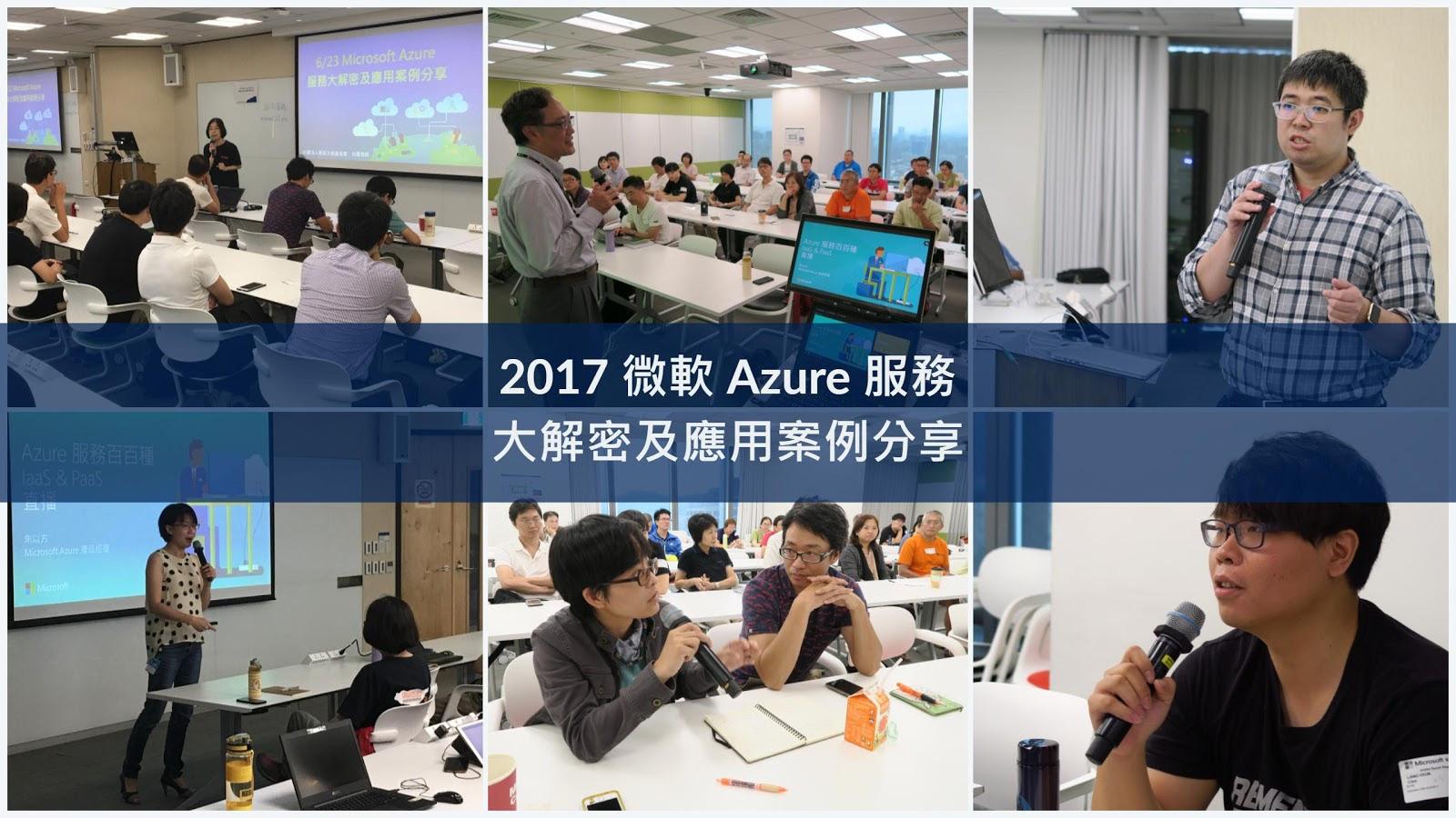 [活動紀錄] 6/23 微軟 Azure 服務大解密及應用案例分享