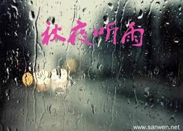Image result for 秋夜聽雨