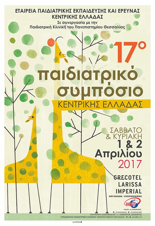 17o Παιδιατρικό                                                   Συμπόσιο Κεντρικής                                                   Ελλάδας - 1 & 2                                                   Απριλίου 2017