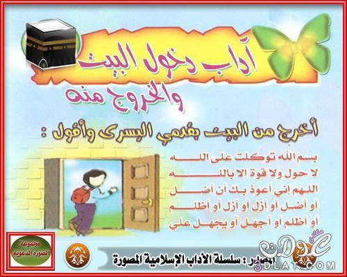 اسلاميات صور بطاقات فيها مواعظ وكلمات 3dlat.com_14133870214