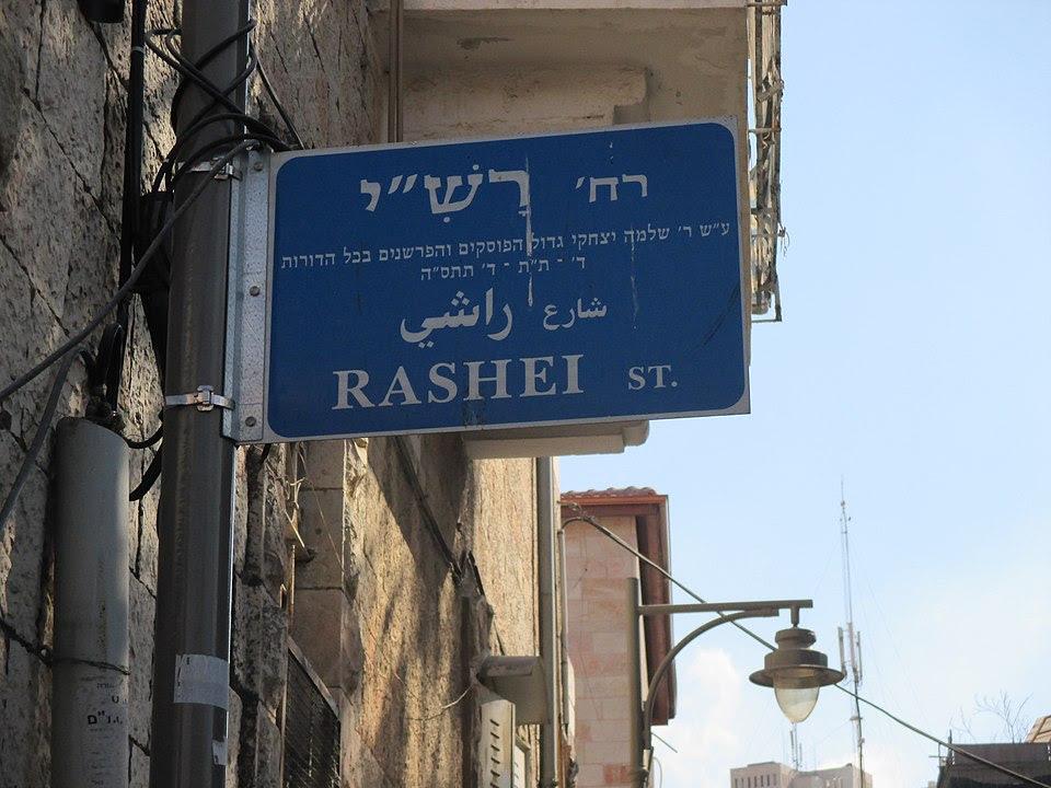 """רחוב רש""""י. צילום: קפדניקו, ויקישיתוף"""