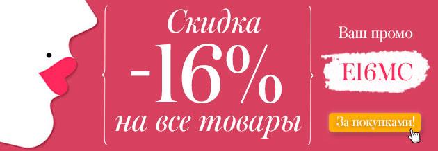 -16% на все товары. персональный промо-код: Е16МС