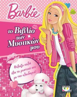 BARBIE: ΤΟ ΒΙΒΛΙΟ ΤΩΝ ΜΥΣΤΙΚΩΝ ΜΟΥ -
