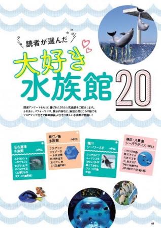 『水族館ぴあ 全国版』(ぴあMOOK)大好き水族館20