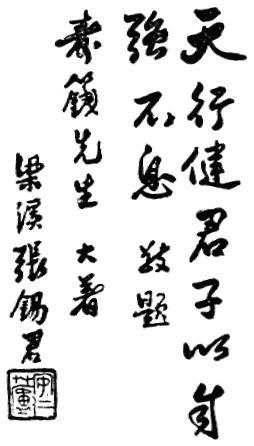 """""""武當 嫡派 太極拳 術"""" 李壽 籛 (1944) - callig 5"""