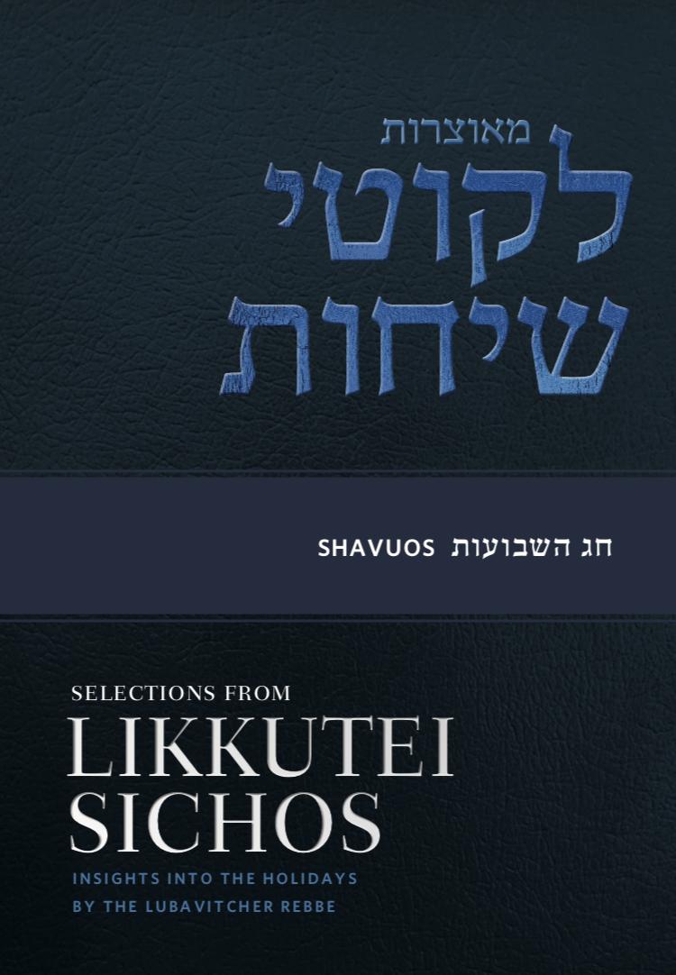 Shavuos Night Learning Tracks
