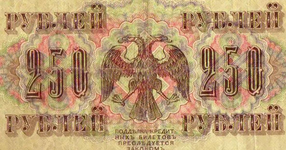terrapapers.com_swastikas_Alexander Kerensky currency