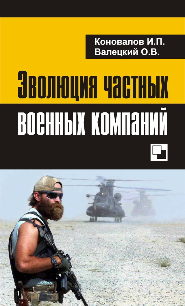 Evolutsia_ChVK_2013_Konovalov_Ivan_Valetskiy_Oleg_cover