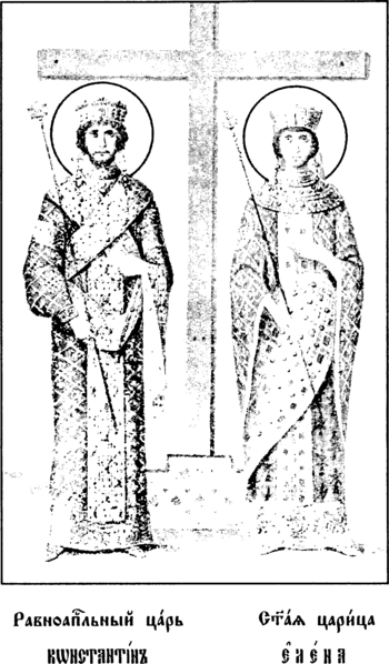 Равноапостольный царь Константин. Святая царица Елена.