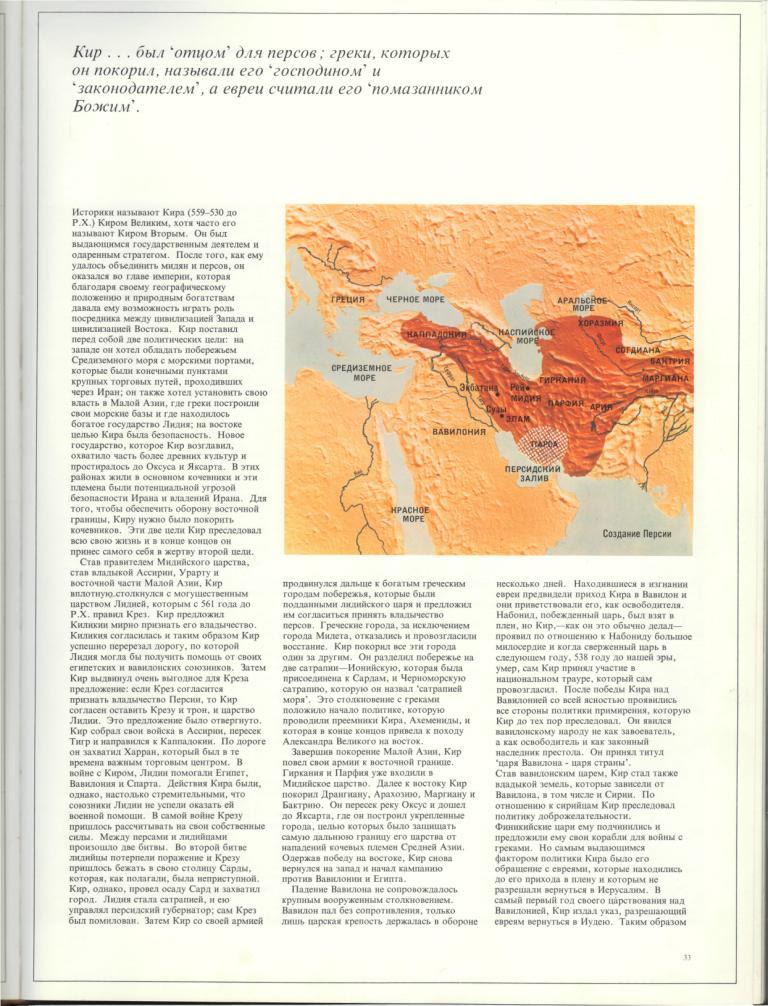 Персия - бессмертное царство0041.2
