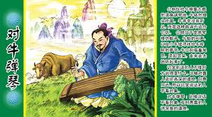 Image result for 對牛彈琴