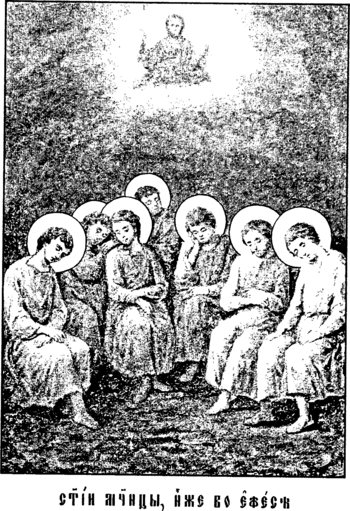 Святые мученики, иже во Ефесе