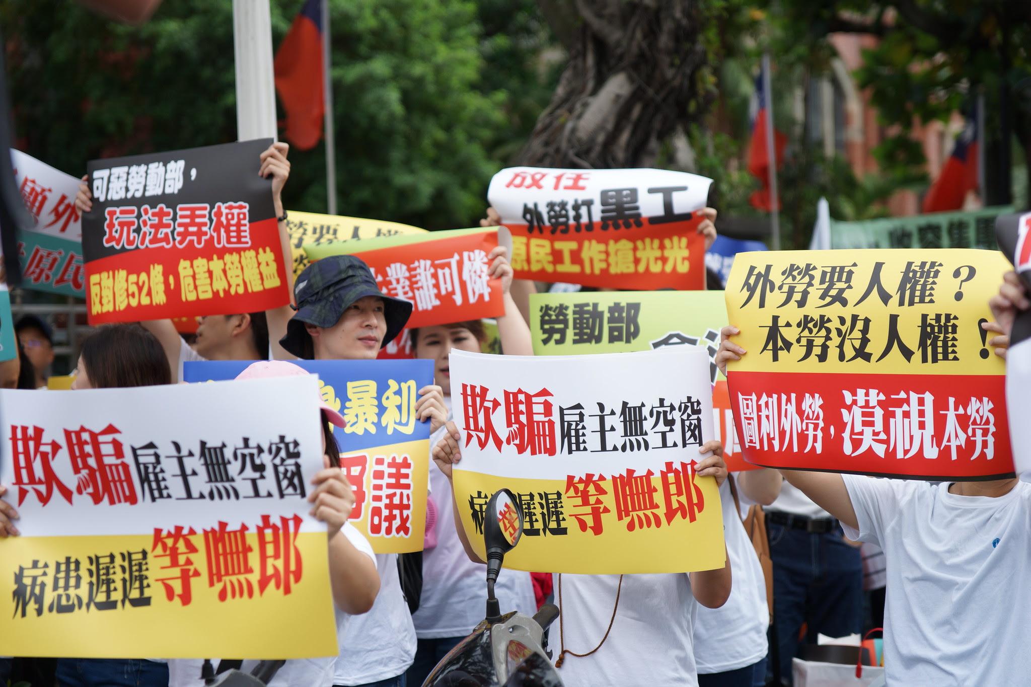 仲介團體也大動員,指控修法是「圖利外勞」、「賣台」。(攝影:王顥中)