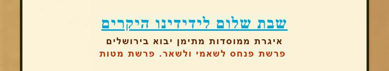 שבת שלום לידידינו היקריםאיגרת ממוסדות מתימן יבוא בירושליםפרשת פנחס לשאמי ולשאר. פרשת מטות