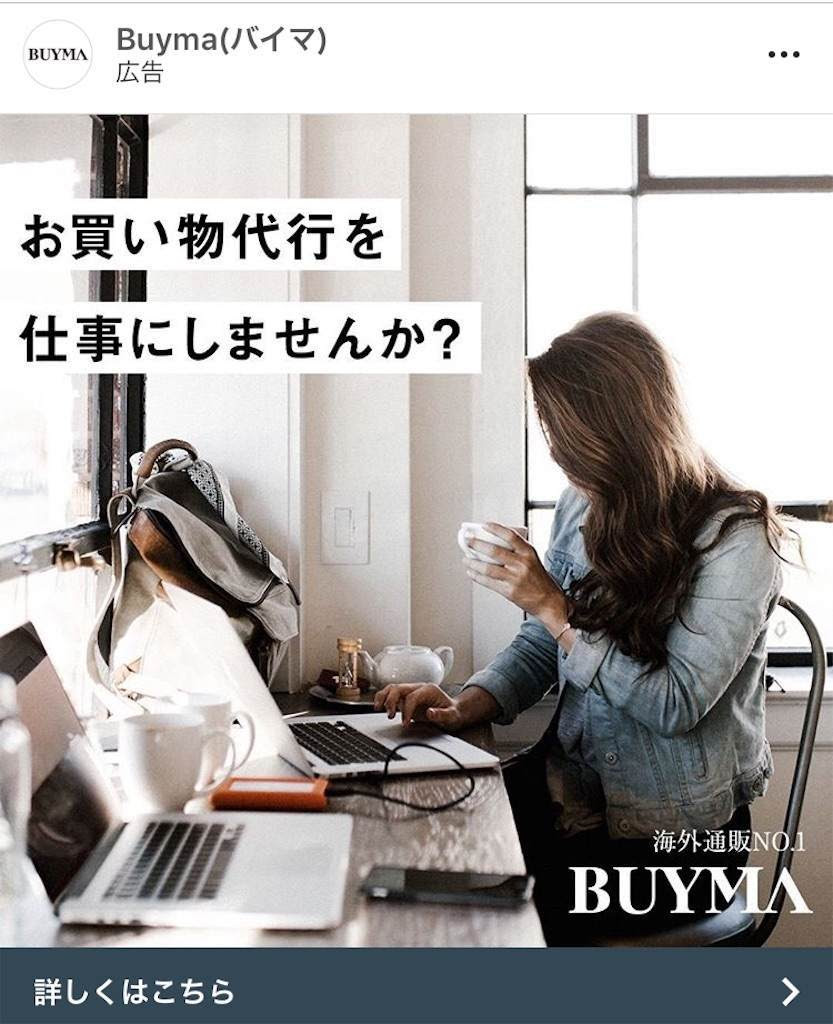 BUYMA パーソナルショッパー登録