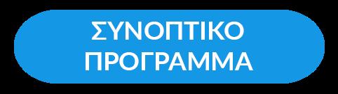 SYNPTIKO