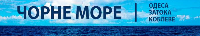 chernoe-more