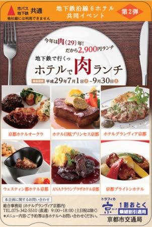 トラフィカ京カードデザイン