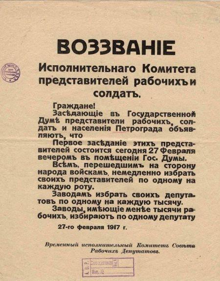 Προκήρυξη Σοβιέτ Πετρούπολης - 27 Φλεβάρη 1917