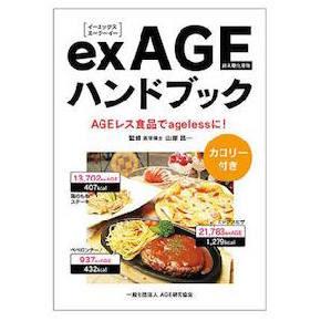 exAGE