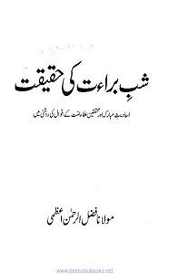 Shab e Barat ki Haqiqat By Maulana Fazlur Rahman Azmi شب براءت کی حقیقت