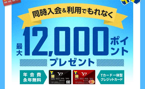 年会費永年無料、Tカード一体型クレジットカード 同時入会&利用で最大9000ポイントプレゼント