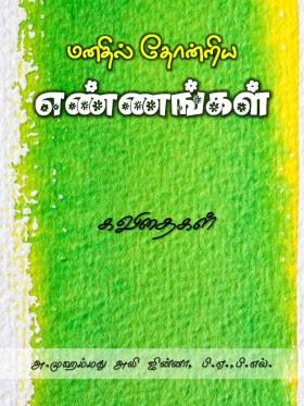 manaththil_thoandriya_ennangal_cover01