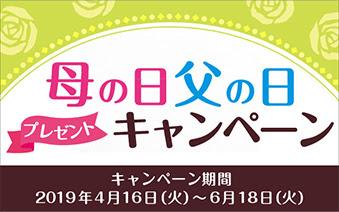 キャンペーン期間 2019年4月16日(火)~6月18日(火)