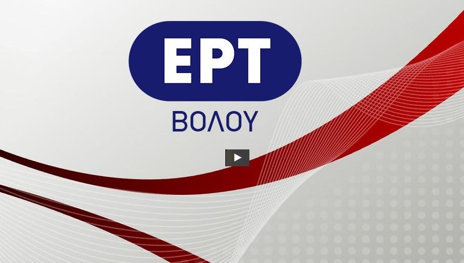 ERT--1-1021x576