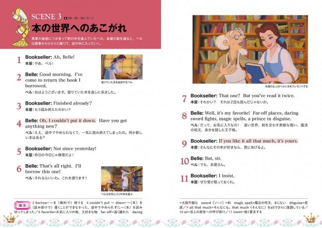 (C)2017 Disney 映画を見る気分で、 気軽に楽しく英語学習ができます