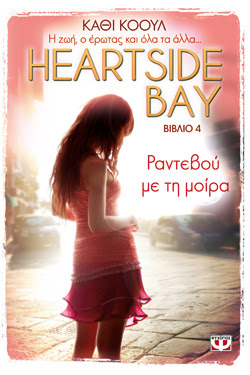 HEARTSIDE BAY 4 - ΡΑΝΤΕΒΟΥ ΜΕ ΤΗ ΜΟΙΡΑ - ΚΑΘΙ ΚΟΟΥΛ