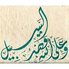 لفظ (قصد) في القرآن الكريم