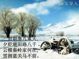 Image result for 一封朝奏九重天