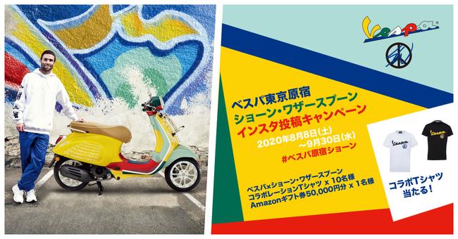 ベスパ プリマベーラ ショーン・ワザースプーンをベスパ東京原宿店にて特別展示、インスタグラム投稿キャンペーン実施のご案内