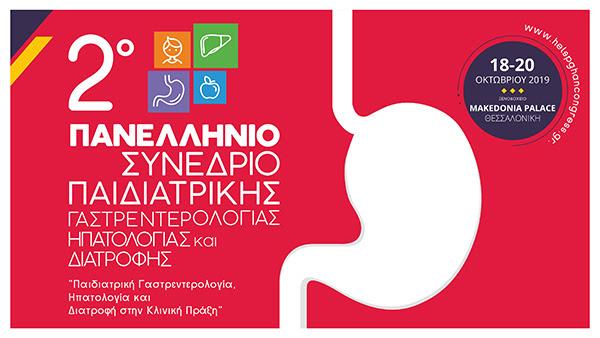 2οΠανελλήνιο Συνέδριο Παιδιατρικής Γαστρεντερολογίας, Ηπατολογίας και Διατροφής | 18-20 Οκτωβρίου 2019 | ΞενοδοχείοMakedonia Palace, Θεσσαλονίκη