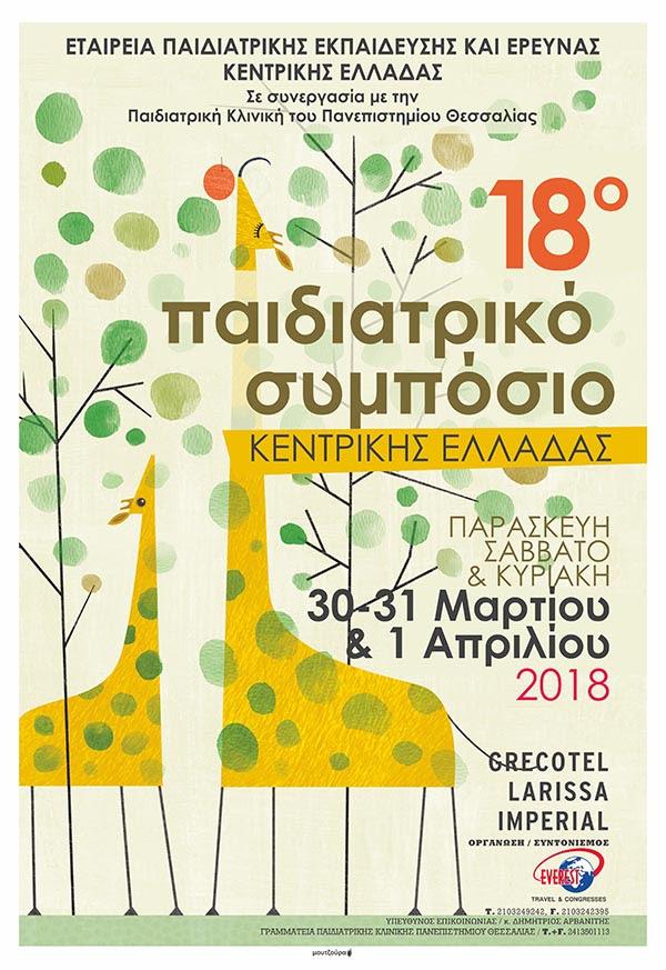 18o Παιδιατρικό Συμπόσιο Κεντρικής Ελλάδας | 30 - 31 Μαρτίου & 1 Απριλίου 2018