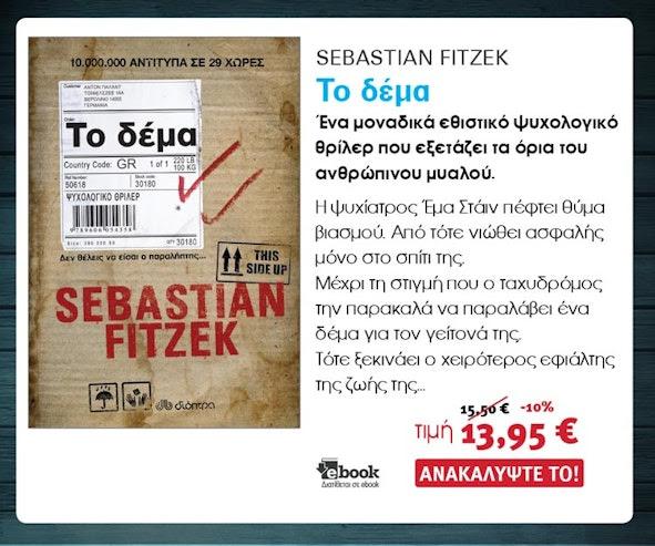 Αστυνομικά Βιβλία, Dioptra, To δέμα, Sebastian Fitzek