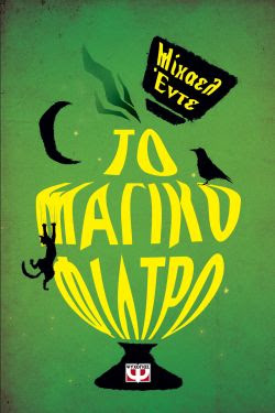 ΤΟ ΜΑΓΙΚΟ ΦΙΛΤΡΟ