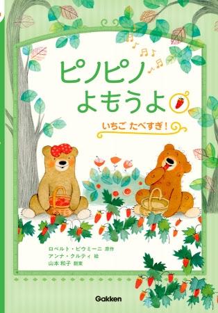 ▲『ピノピノよもうよ いちご たべすぎ!』イタリアの人気児童書を日本のこどもに向けて大々的にアレンジした