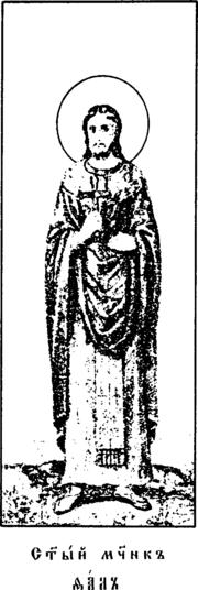 Святый мученик Фал