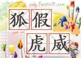 Image result for 狐假虎威