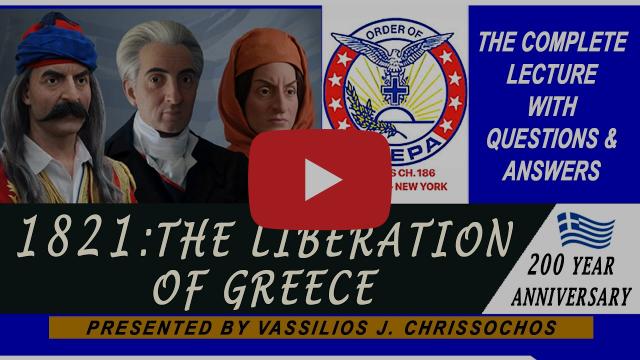 """""""1821: Η Ελλάδα απελευθερώνεται"""" Διαβάστε το AHEPA"""