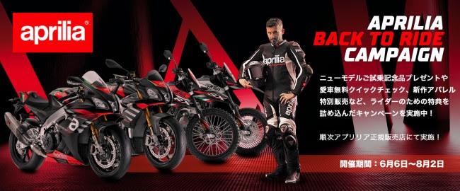 アプリリア 『Back to Rideキャンペーン』を全国の正規販売店で開催