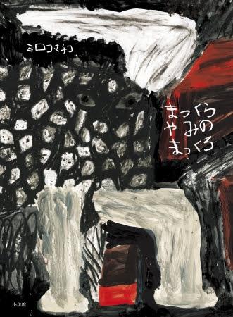 新刊絵本の原画も展示『まっくらやみのまっくろ』作・絵/ミロコマチコ 小学館