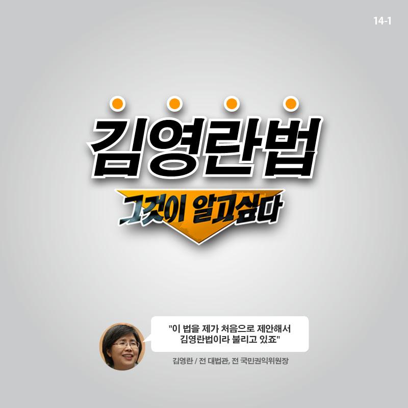 김영란법 2월 임시국회 통과 약속을 지켜라