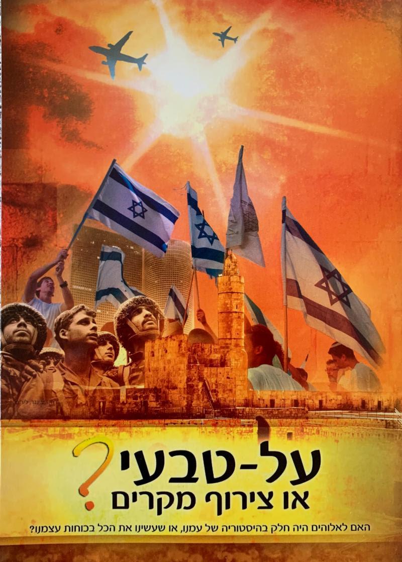 Booklet in Hebrew