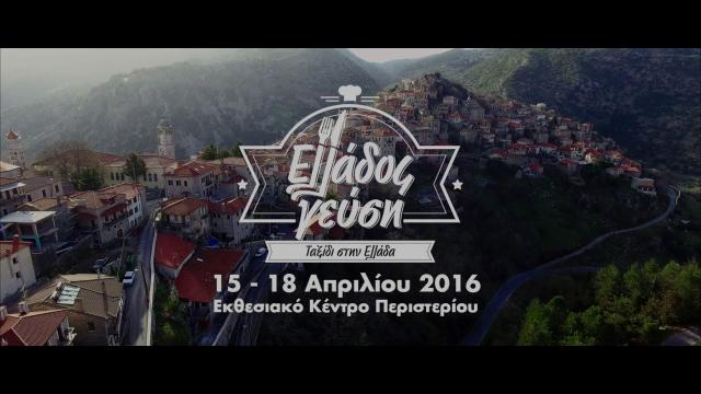 """Έκθεση """"Ελλάδος Γεύση"""" Tv Spot 2016"""