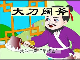 Image result for 大刀闊斧